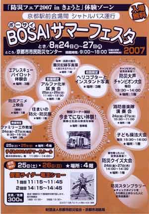 BOUSAI2007