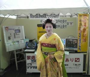 bousai2007_maiko