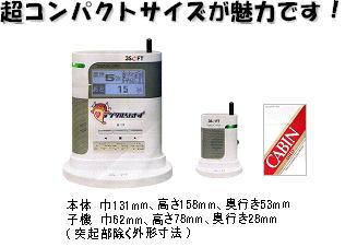 緊急地震速報受信装置 デジタルなまず
